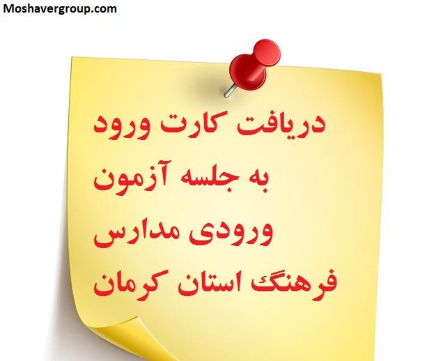 کارت ورود به جلسه آزمون مدارس فرهنگ کرمان