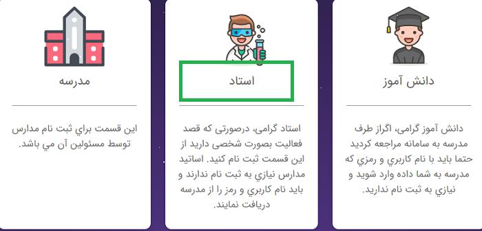 ثبت نام اساتید در سامانه quiz24.ir