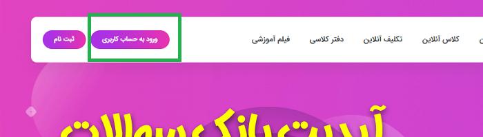 ورود به سامانه آنلاین آزمون یار quiz24.ir