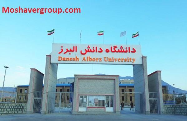 ثبت نام دانشگاه دانش البرز