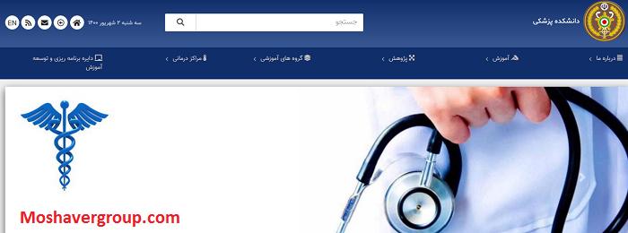 ثبت نام دانشگاه علوم پزشکی ارتش
