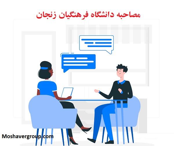 مصاحبه دانشگاه فرهنگیان زنجان