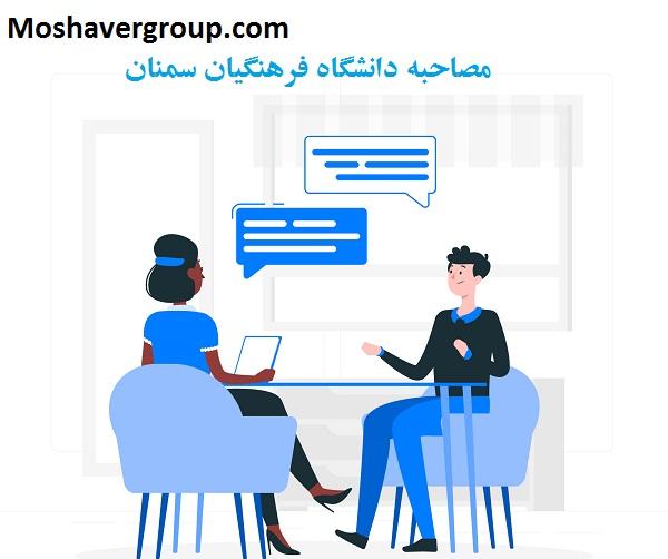مصاحبه دانشگاه فرهنگیان سمنان 1400