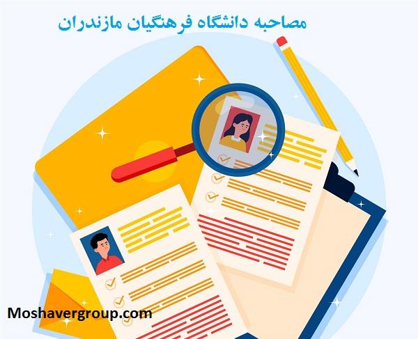 مصاحبه دانشگاه فرهنگیان مازندران