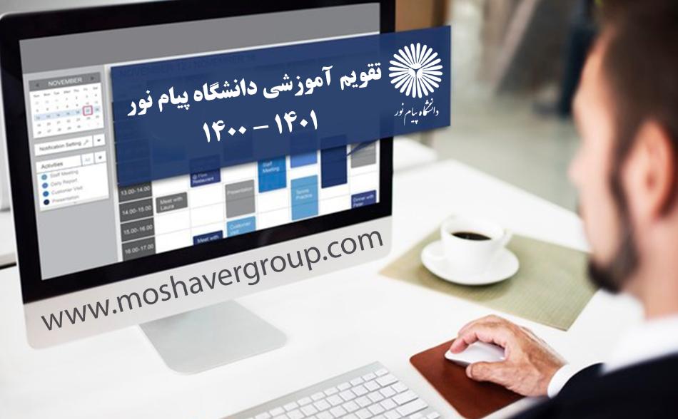 تقویم آموزشی دانشگاه پیام نور 1400 - 1401