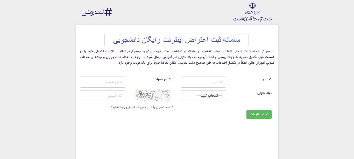 سامانه ثبت اعتراض اینترنت رایگان دانشجویی